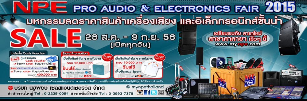 NPE PRO AUDIO & ELECTRONICS FAIR 2015